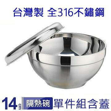 理想Perfect極致316雙層不銹鋼隔熱碗14cm含上蓋IKH-82214 [阿爾卑斯戶外/露營] 土城