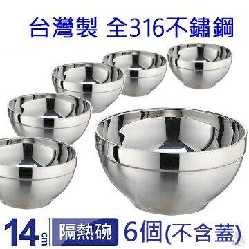 理想Perfect極致316雙層不銹鋼隔熱碗14cm 6入IKH-82214-6 [阿爾卑斯戶外/露營] 土城