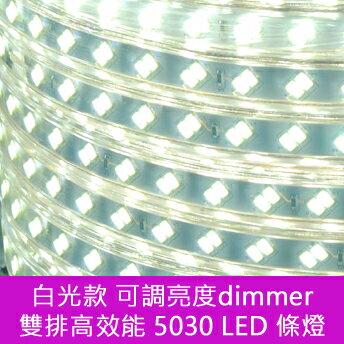 5M白光LED可調亮度高效率條燈/露營燈/營帳燈 5030dimmer-5M-W [阿爾卑斯戶外/露營] - 限時優惠好康折扣