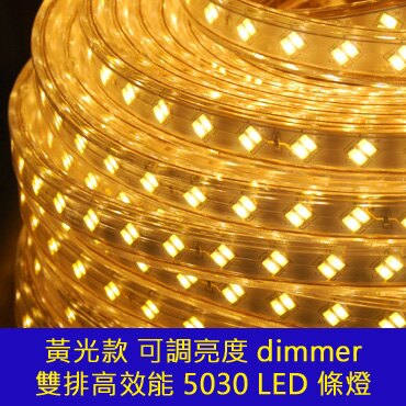10公尺黃光LED可調亮度高效率條燈 / 露營燈 / 營帳燈 5030dimmer-10M-Y - 限時優惠好康折扣