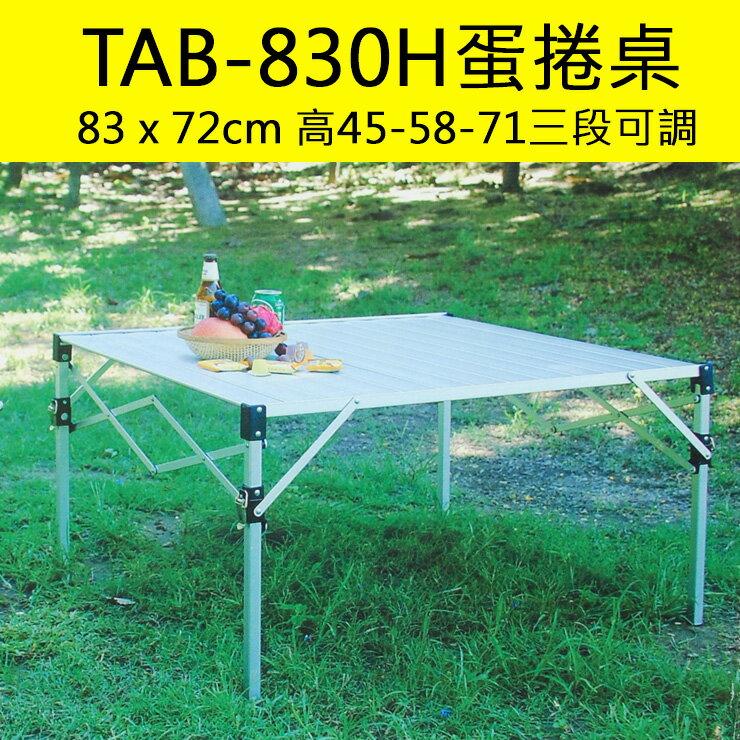 阿爾卑斯戶外用品 TAB-830H蛋捲桌/ 摺疊桌83x72cm高度三段可調45/ 58/ 71cm