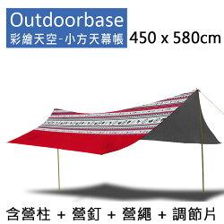 OutdoorBase彩繪天空450x580cm小方天幕帳-紅 全配含柱繩釘 21270