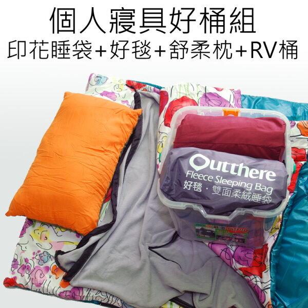 阿爾卑斯戶外用品:個人寢具好桶組:草原印花保暖睡袋+好毯+舒柔枕+RV桶24462-fullset