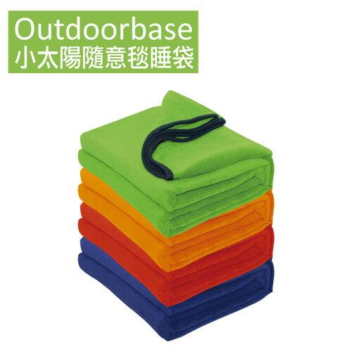 [阿爾卑斯戶外/露營] Outdoorbase 小太陽隨意毯/涼被(兒童款)-24615