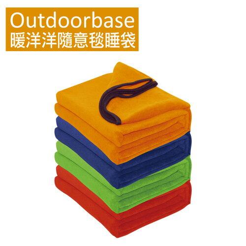 [阿爾卑斯戶外/露營] 土城 Outdoorbase 暖洋洋隨意毯/涼被(成人款)-24622 - 限時優惠好康折扣