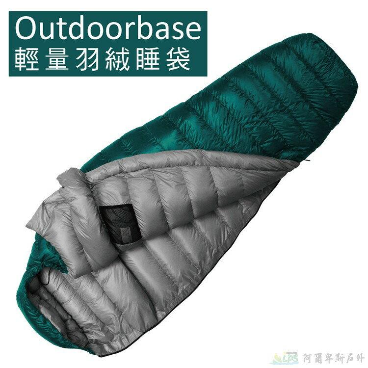 Outdoorbase Snow Monster頂級羽絨保暖睡袋適溫0~5°C (孔雀綠.深灰/600g) 24660 [阿爾卑斯戶外/露營] 土城 - 限時優惠好康折扣