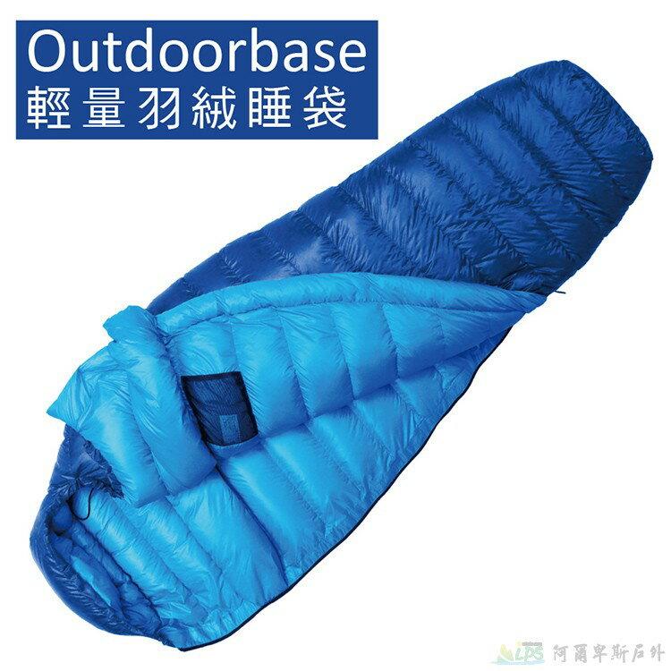 Outdoorbase Snow Monster頂級羽絨保暖睡袋適溫 -5~0°C (海洋藍/800g) 24684 [阿爾卑斯戶外/露營] - 限時優惠好康折扣