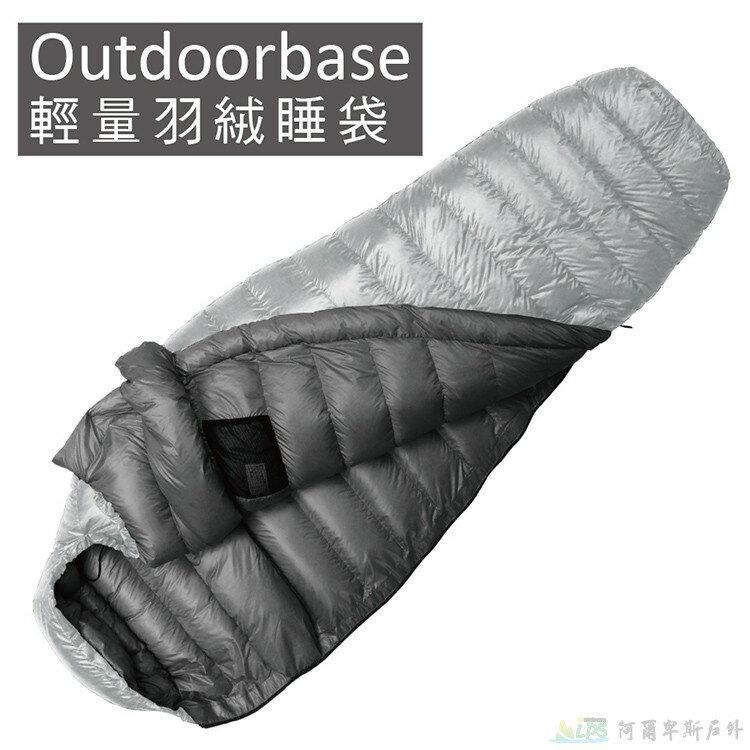 Outdoorbase Snow Monster頂級羽絨保暖睡袋適溫 -5~0°C (太空灰/800g) 24691 [阿爾卑斯戶外/露營] - 限時優惠好康折扣