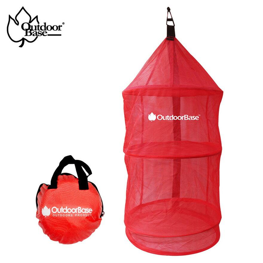 OutdoorBase 小黃蜂摺疊餐籃 碗籃 鳥籠 25834[阿爾卑斯戶外/露營] 土城