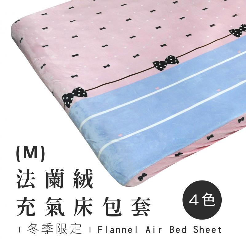 OutdoorBase M號雙人充氣床包套-法蘭絨床包冬季限定 #26244
