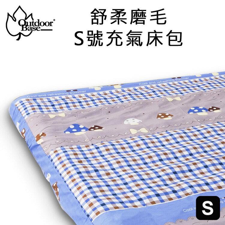 OutdoorBase 舒柔布單人S號充氣床用床包99x200x20cm花色隨機出貨 26275