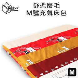 OutdoorBase 舒柔布雙人M號充氣床用床包145x200x20cm花色隨機出貨 26282