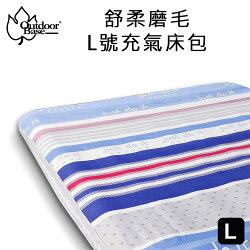 OutdoorBase 舒柔布四人L號充氣床用床包263x200x20cm花色隨機出貨 26299
