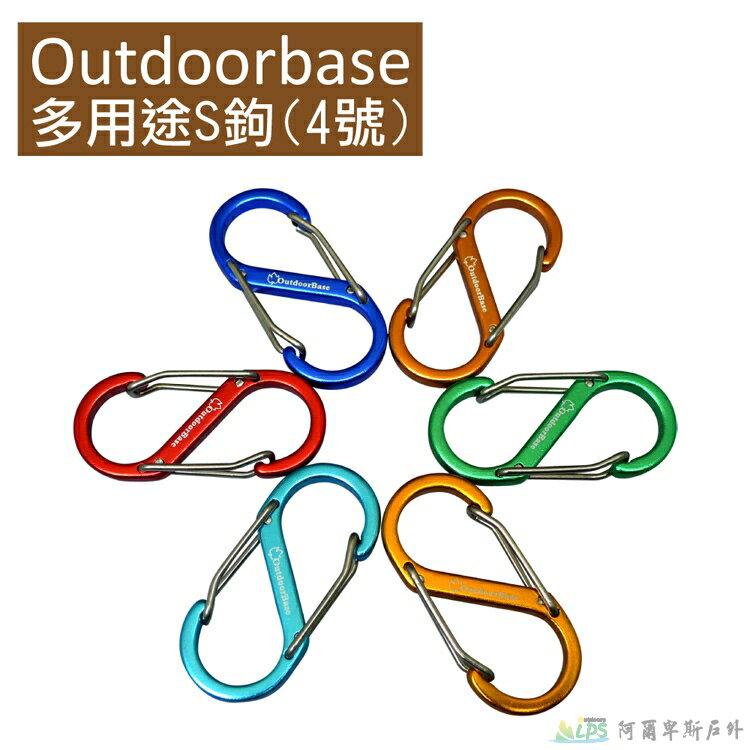 [阿爾卑斯戶外/露營]  多用途S勾 8cm- 鋁合金(不鏽鋼扣環)6 入顏色隨機出貨 27869