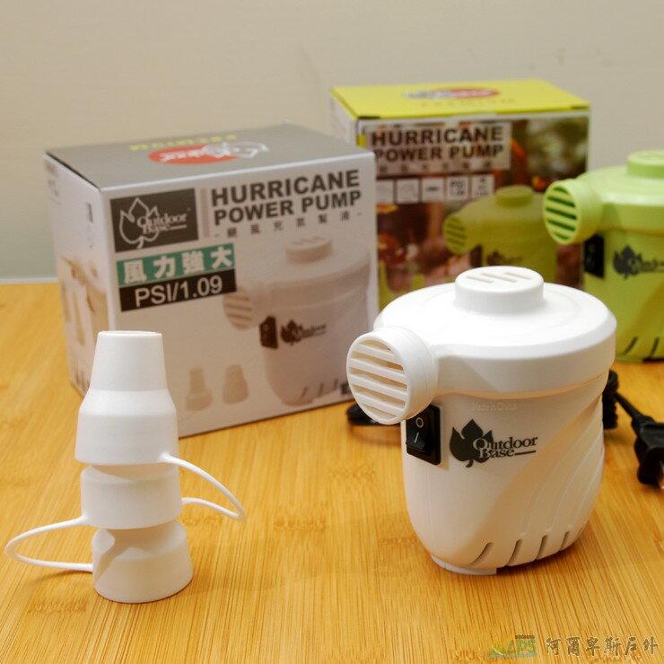 [阿爾卑斯戶外/露營] OutdoorBase 颶風 充氣床充氣及洩氣馬達 電動充氣幫浦 米白28286