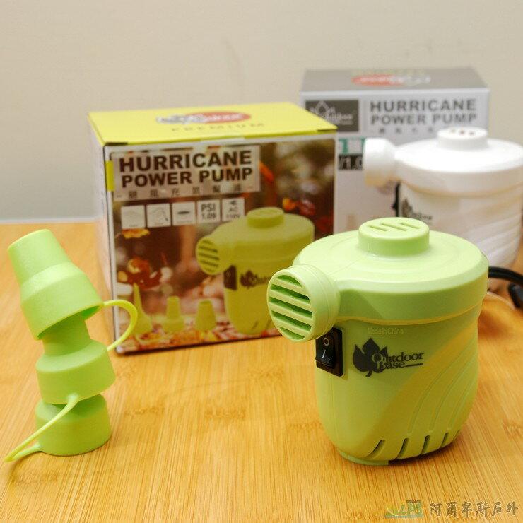 [阿爾卑斯戶外/露營] OutdoorBase 颶風 充氣床充氣及洩氣馬達 電動充氣幫浦 蘋果綠28293 - 限時優惠好康折扣
