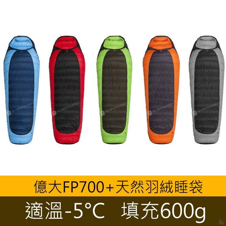 億大600g天然羽絨睡袋-5°C適溫/ FP 700+蓬鬆度2166-600g [阿爾卑斯戶外/露營]