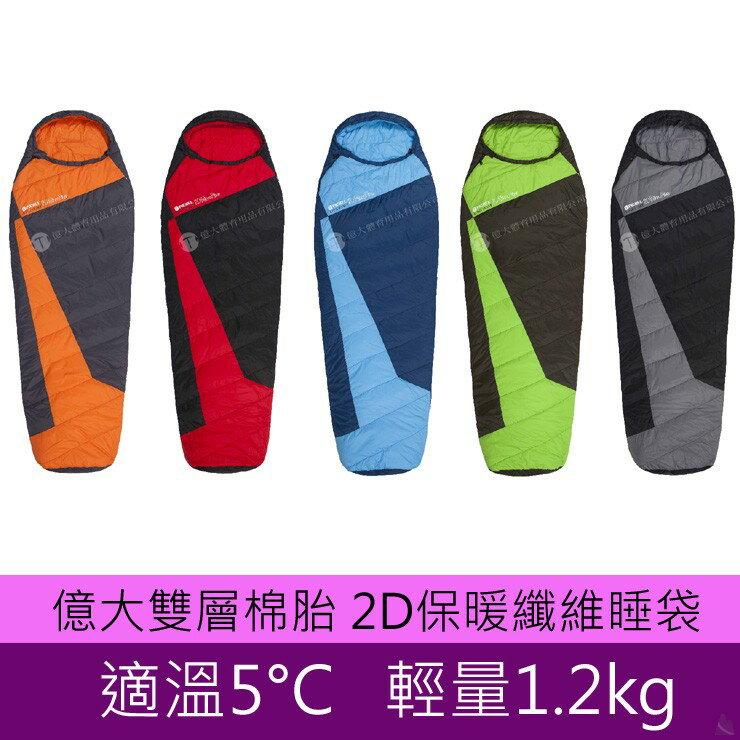 億大雙層棉胎 2D保暖纖維睡袋5°C適溫H306D [阿爾卑斯戶外/露營]
