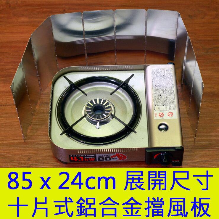 鋁合金擋風板(10片) 85x24cm DE0062 [阿爾卑斯戶外/露營]