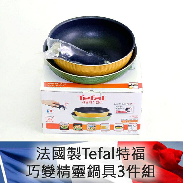 法國製Tefal特福巧變精靈鍋具3件組:2鍋1把手 L0129112 [阿爾卑斯戶外/露營] 土城