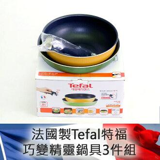 法國製Tefal特福巧變精靈鍋具3件組:2鍋1把手 L0129112