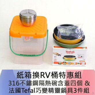 紙箱換RV桶特惠組14cm隔熱碗含碗蓋四個+法國Tefal特福巧變精靈鍋具3件組:2鍋1把手L0129112-4cvRV