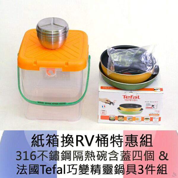 阿爾卑斯戶外用品:紙箱換RV桶特惠組14cm隔熱碗含碗蓋四個+法國Tefal特福巧變精靈鍋具3件組:2鍋1把手L0129112-4cvRV