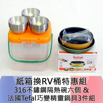 紙箱換RV桶特惠組14cm隔熱碗六個+法國Tefal特福巧變精靈鍋具3件組:2鍋1把手 L0129112-6RV