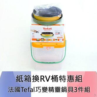 紙箱換RV桶特惠組 法國Tefal特福巧變精靈鍋具3件組:2鍋1把手 L0129112-RV