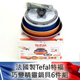 法國製Tefal特福巧變精靈鍋具6件組:3鍋2蓋1把手 L1349012