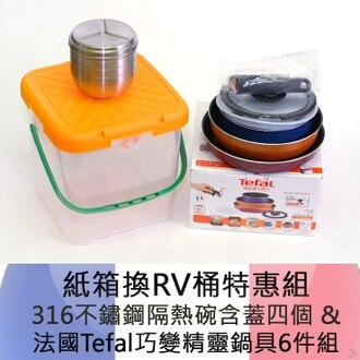 紙箱換RV桶特惠組14cm隔熱碗含碗蓋四個+法國Tefal特福巧變精靈鍋具6件組:3鍋2蓋1把手 L1349012-4cvRV
