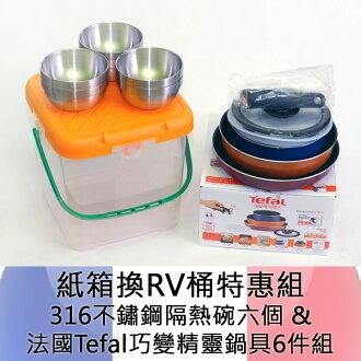 紙箱換RV桶特惠組14cm隔熱碗六個+法國Tefal特福巧變精靈鍋具6件組:3鍋2蓋1把手 L1349012-6RV