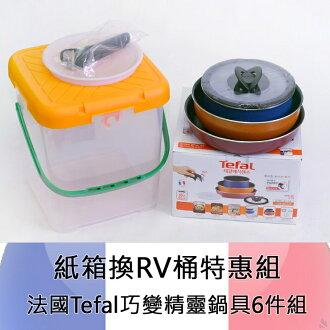 紙箱換RV桶特惠組 法國Tefal特福巧變精靈鍋具6件組:3鍋2蓋1把手 L1349012-RV