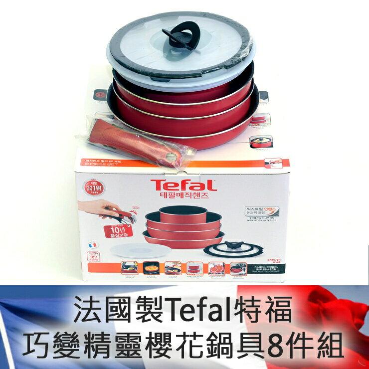 法國製Tefal特福櫻花巧變精靈鍋具8件組: 4鍋3蓋1把手 L2169012 [阿爾卑斯戶外/露營] 土城