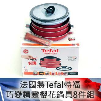 法國製Tefal特福櫻花巧變精靈鍋具8件組: 4鍋3蓋1把手 L2169012