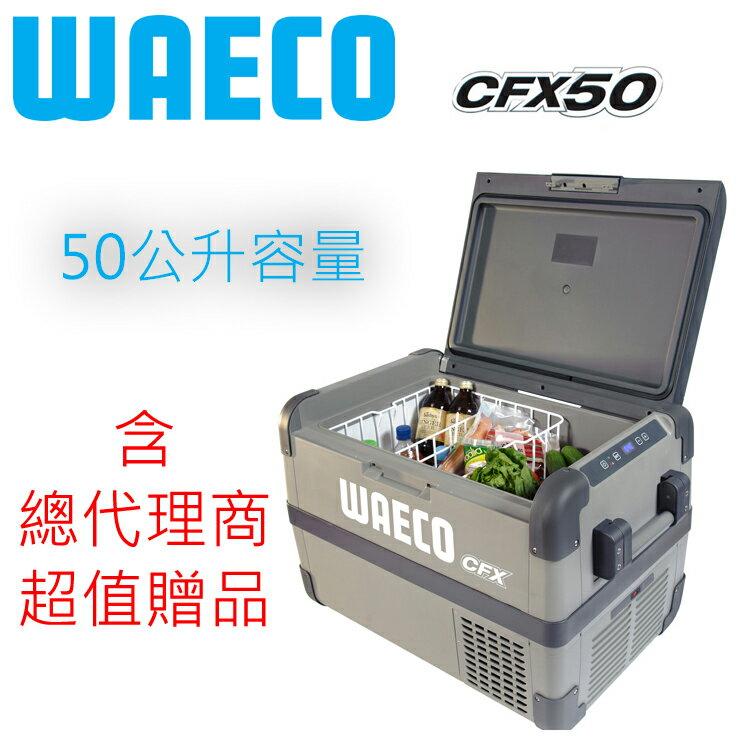 [送TC21FL冷熱箱] WAECO 50公升壓縮機行動冰箱 CFX-50 promo