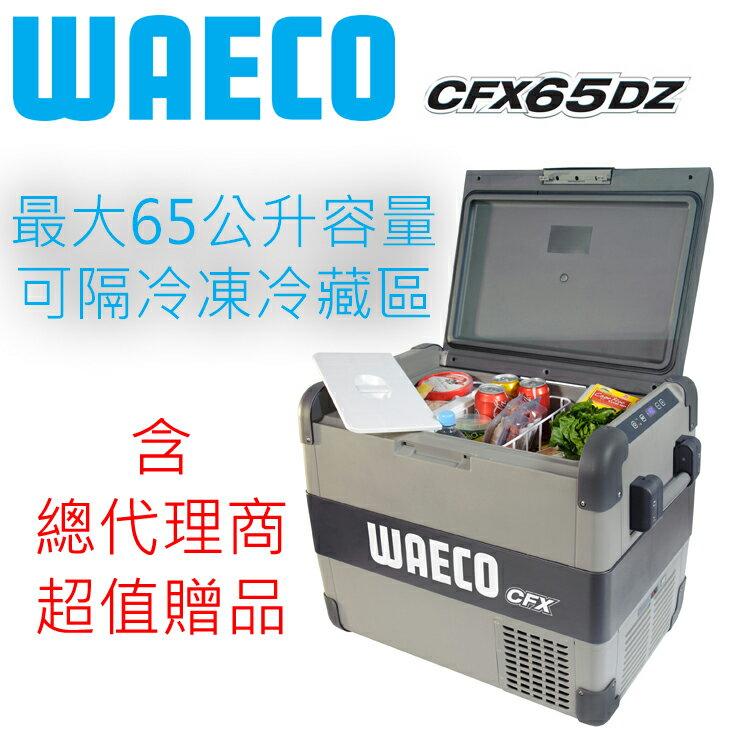 [送TC21FL冷熱箱] WAECO 65公升壓縮機行動冰箱 活動隔間版 CFX-65DZ promo