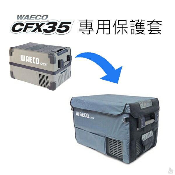 阿爾卑斯戶外用品:DometicWAECOCFX-35冰箱專用保護套CFX-IC35