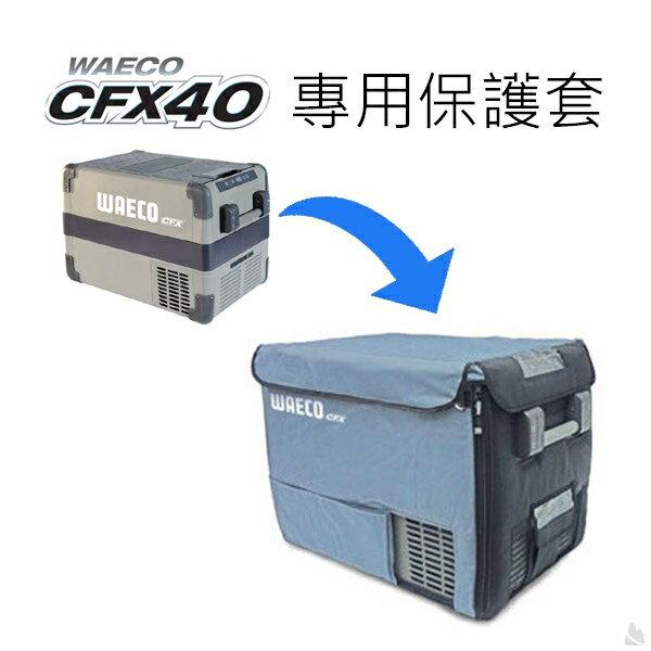 WAECO CFX-40冰箱專用保護套 CFX-IC40 [阿爾卑斯戶外/土城]