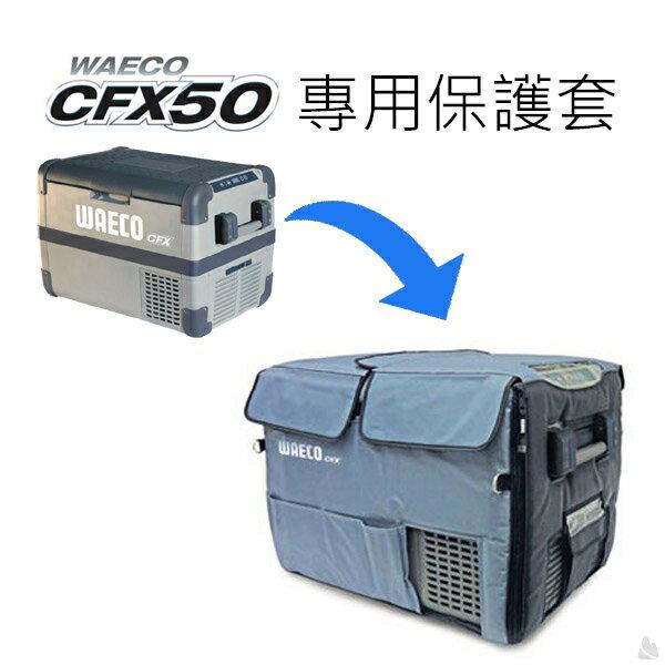 WAECO CFX-50冰箱專用保護套 CFX-IC50 [阿爾卑斯戶外/土城]