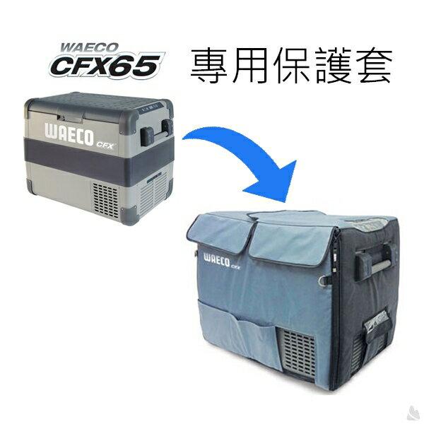 WAECO CFX-65冰箱專用保護套 CFX-IC65 [阿爾卑斯戶外/土城]