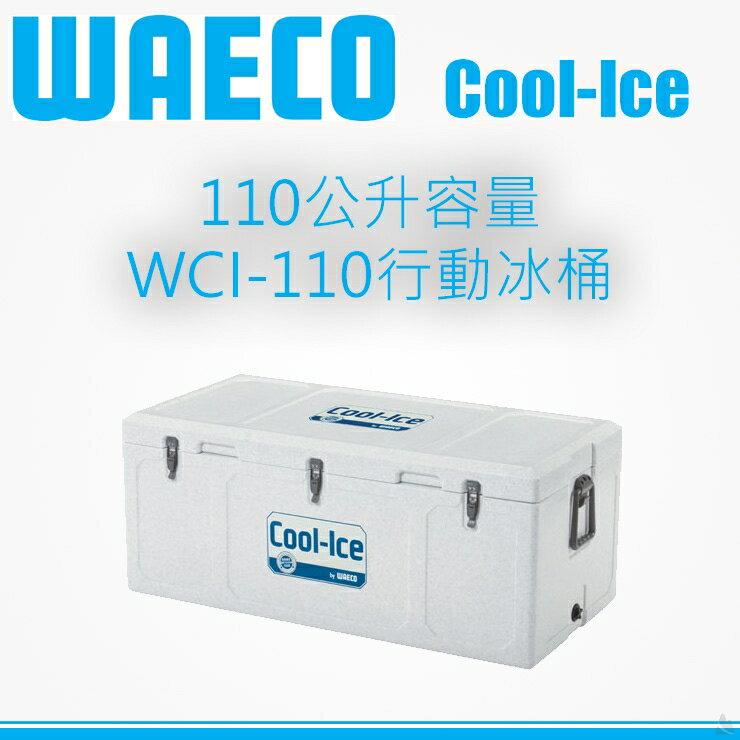 WAECO 111L公升冰桶/保溫箱 WCI-110 [阿爾卑斯戶外/土城]