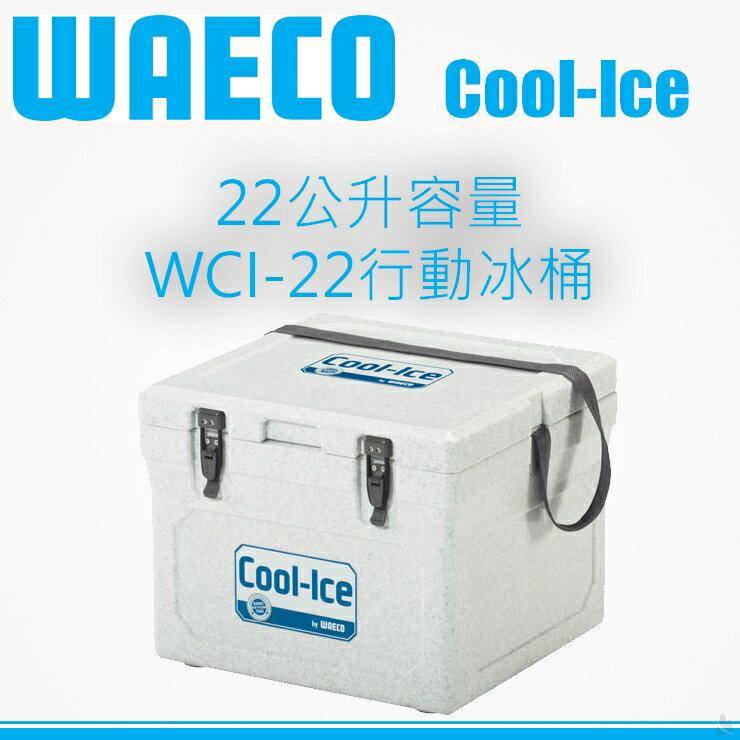 WAECO 22公升冰桶/保溫箱 WCI-22 [阿爾卑斯戶外/]