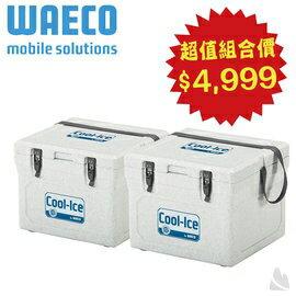雙組特惠WAECO 22公升冰桶/保溫箱 WCI-22-dual