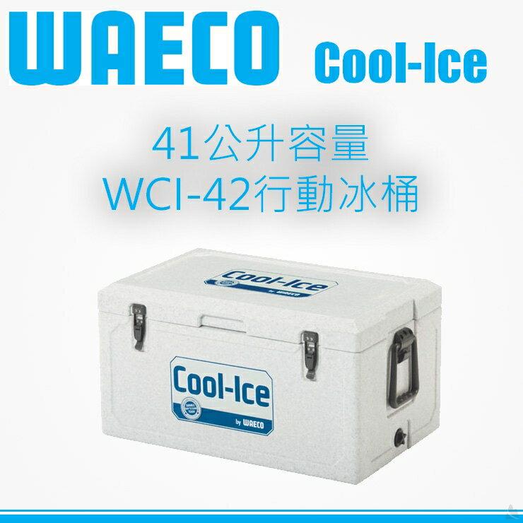 WAECO 41公升冰桶/保溫箱 WCI-42