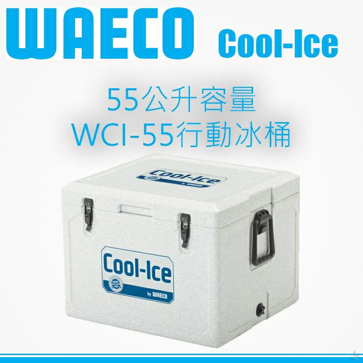 WAECO 55L公升冰桶/保溫箱 WCI-55 [阿爾卑斯戶外/]