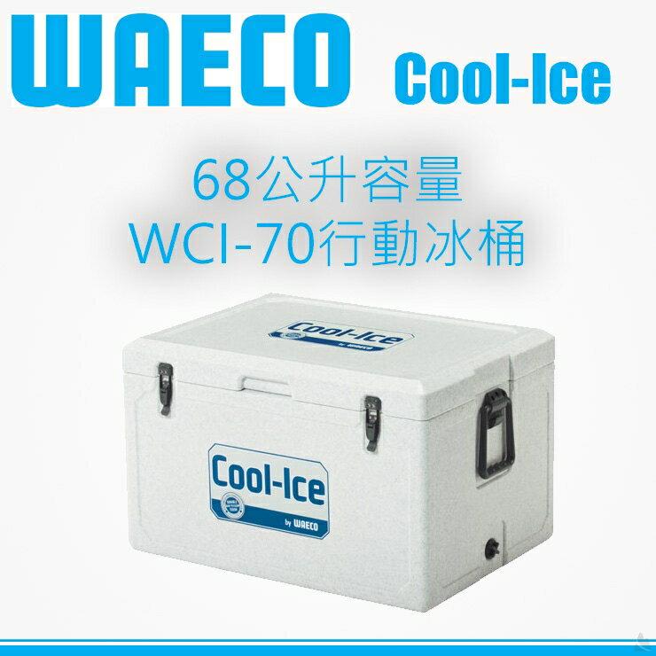 WAECO 68L公升冰桶/保溫箱 WCI-70 [阿爾卑斯戶外/]