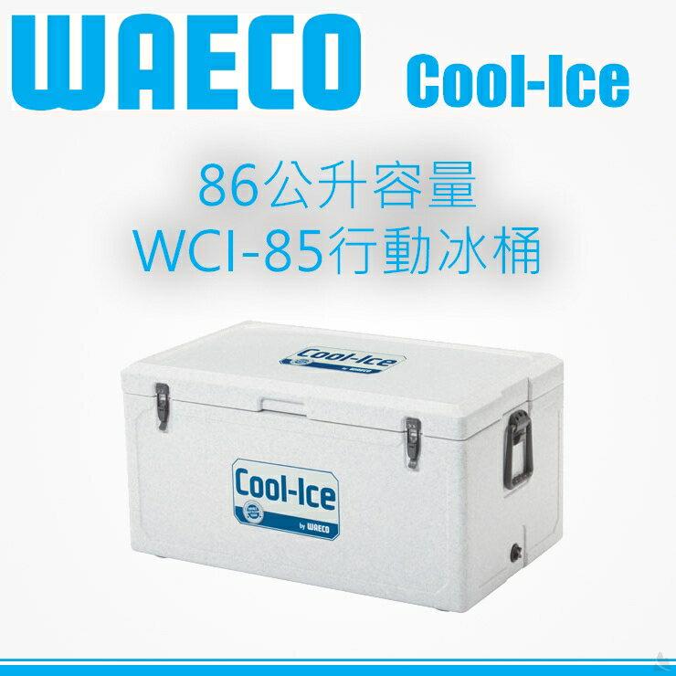WAECO 86L公升冰桶/保溫箱 WCI-85 [阿爾卑斯戶外/土城]