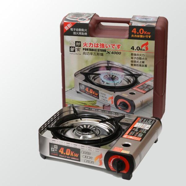 妙管家4.0Kw電子點火卡式爐X4000