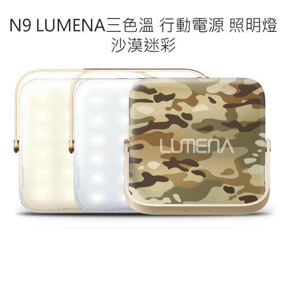N9 LUMENA三色溫小行動電源照明燈-沙漠迷彩 N9-camo-kakhi - 限時優惠好康折扣